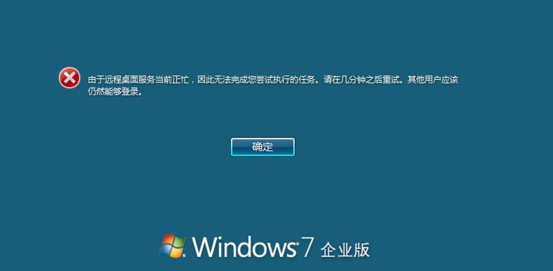 由于远程桌面服务当前正忙,因此无法完成